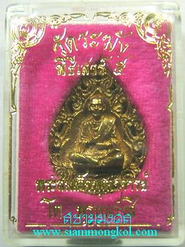 เหรียญฉลุสมเด็จพระพุฒาจารย์โตฯ พิธีเสาร์ ๕ วัดระฆังโฆสิตาราม กทม.