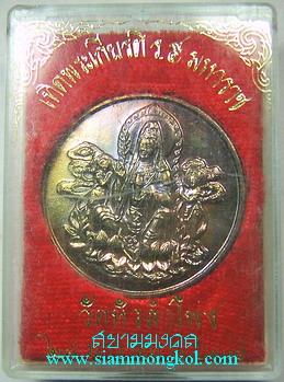 เหรียญเจ้าแม่กวนอิม ปี 2537 วัดหัวลำโพง กทม.