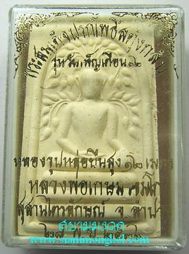 สมเด็จปรกโพธิ์สะดุ้งกลับ รุ่นวันเพ็ญเดือน 12 ปี 2536 หลวงพ่อเกษม เขมโก