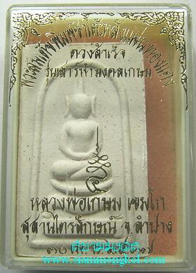 สมเด็จขาโต๊ะหลังแผ่นทองแดงดวงสำเร็จ รุ่นเสาร์ห้ามงคลเกษม ปี 2537 หลวงพ่อเกษม เขมโก