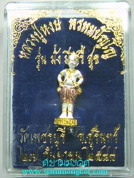กุมารทองรุ่นมั่งมีศรีสุข เนื้อโลหะชุบ3กษัตริย์ หลวงปู่หงษ์ วัดเพชรบุรี จ.สุรินทร์