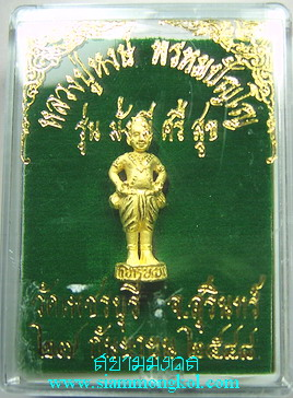กุมารทองรุ่นมั่งมีศรีสุข เนื้อโลหะชุบทองปัดเงา หลวงปู่หงษ์ วัดเพชรบุรี จ.สุรินทร์