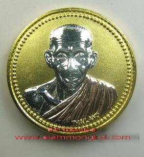 เหรียญรูปเหมือน 12 นักษัตร ปี 2537 เนื้อทองแดงชุบ3กษัตริย์ หลวงพ่อเกษม เขมโก