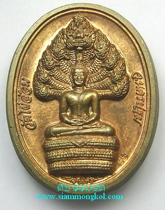 เหรียญพระนาคปรกหลังท้าวเวสสุวรรณ เนื้อทองแดง หลวงพ่อพูล วัดไผ่ล้อม จ.นครปฐม