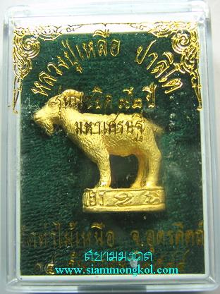 แพะมหาเฮง รุ่นมหาเศรษฐี ปี 2544 กะไหล่ทองปัดเงา หลวงปู่เหลือ วัดท่าไม้เหนือ จ.อุตรดิตถ์