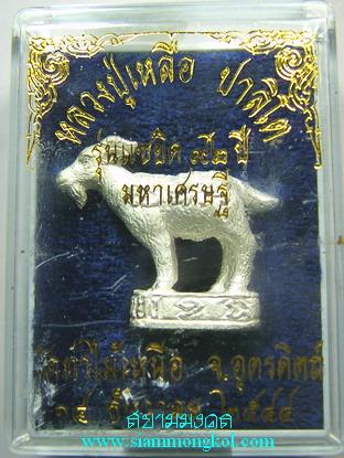 แพะมหาเฮง รุ่นมหาเศรษฐี ปี 2544 กะไหล่เงินปัดเงา หลวงปู่เหลือ วัดท่าไม้เหนือ จ.อุตรดิตถ์