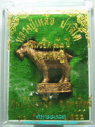 แพะมหาเฮง รุ่นมหาเศรษฐี ปี 2544 เนื้อทองแดง หลวงปู่เหลือ วัดท่าไม้เหนือ จ.อุตรดิตถ์