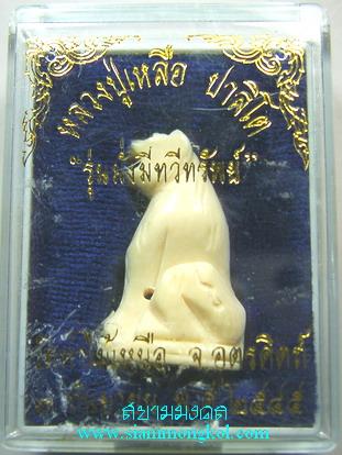 เสืองาช้างแกะ รุ่นมั่งมีทวีทรัพย์ ปี 2545 หลวงปู่เหลือ วัดท่าไม้เหนือ จ.อุตรดิตถ์