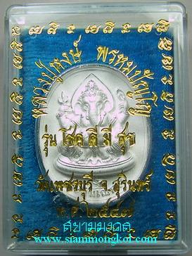 เหรียญ 2 มหาเทพ พระพิฆเณศวร+ท้าวมหาพรหม เนื้อสัมฤทธิ์ชุบเงินปัดเงา หลวงปู่หงษ์ วัดเพชรบุรี จ.สุรินทร