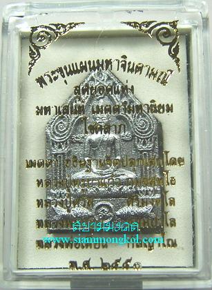 พระขุนแผนมหาจินดามณี รุ่นมหาจินดามณี พ.ศ. 2550 ปัดเงิน ตะกรุด 1 ดอก วัดแม่สาบเหนือ จ.เชียงใหม่