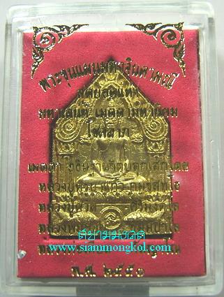 พระขุนแผนมหาจินดามณี รุ่นมหาจินดามณี พ.ศ. 2550 ปัดทอง ตะกรุด 1 ดอก วัดแม่สาบเหนือ จ.เชียงใหม่