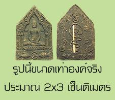 พระขุนแผนมหาจินดามณี รุ่นมหาจินดามณี พ.ศ. 2550 ชุดกรรมการ วัดแม่สาบเหนือ จ.เชียงใหม่:01544