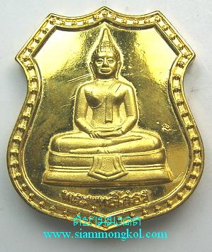 เหรียญอาร์มหลวงพ่อโสธร กะไหล่ทอง วัดโสธรวรวิหาร จ.ฉะเชิงเทรา