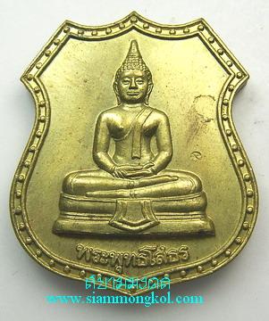เหรียญอาร์มหลวงพ่อโสธร เนื้อทองเหลือง วัดโสธรวรวิหาร จ.ฉะเชิงเทรา (องค์ที่ 1)