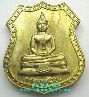 เหรียญอาร์มหลวงพ่อโสธร เนื้อทองเหลือง วัดโสธรวรวิหาร จ.ฉะเชิงเทรา (องค์ที่ 2)