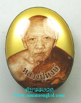 ล็อคเก๊ตรูปไข่เล็กฉากทองมหาเมตตา ด้านหลังอุดผงชานหมาก หลวงปู่หงษ์ วัดเพชรบุรี จ.สุรินทร์