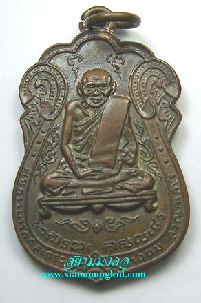 เหรียญเสมาหลวงปู่เอี่ยม วัดโคนอน ปี 2514
