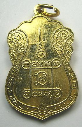 เหรียญเสมาหลวงปู่เอี่ยม วัดโคนอน ปี 2519 กะไหล่ทอง:01580