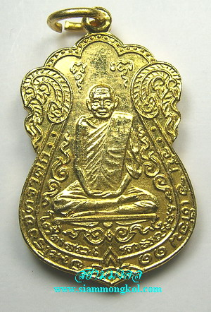 เหรียญเสมาหลวงปู่เอี่ยม วัดโคนอน ปี 2519 กะไหล่ทอง