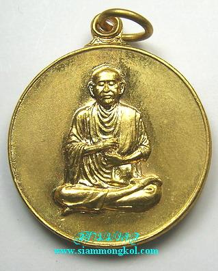 เหรียญสมเด็จโตอนุสรณ์วัดระฆัง 108 ปี วัดระฆังโฆสิตาราม กทม.
