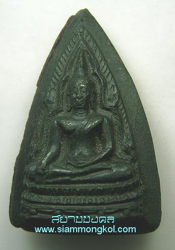 พระพุทธชินราชหลังเบี้ย รุ่น 2 พ.ศ. 2517 หลวงพ่อเงิน วัดดอนยายหอม (องค์ที่ 4)