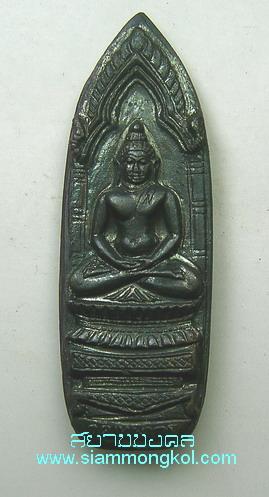 เหรียญพระพุทธปางสมาธิ วัดเทพากร ปี 2514 หลวงพ่อกวย วัดโฆสิตาราม จ.ชัยนาท
