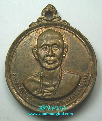 เหรียญครูบาศรีวิชัย ปี 2515 วัดพระธาตุดอยสุเทพ จ.เชียงใหม่ (องค์ที่ 8)