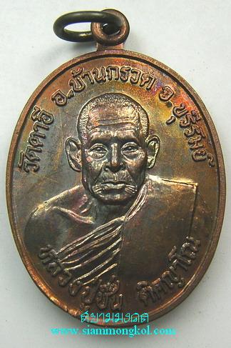 เหรียญรุ่นแรก เนื้อทองแดงรมดำ ปี 2543 หลวงปู่ชื่น วัดตาอี จ.บุรีรัมย์
