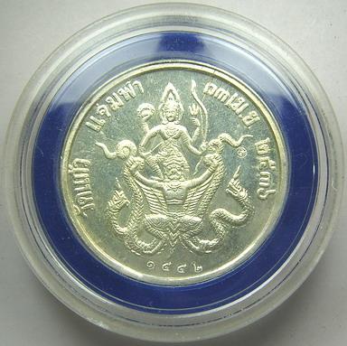 เหรียญ ร.5 หลังนารายณ์ทรงครุฑ เนื้อเงิน ปี 2536 วัดแก้วแจ่มฟ้า