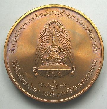 เหรียญ ร.5 ปี ที่ระลึกเปิดอาคารเรียนมหาจุฬาลงกรณ์ราชวิทยาลัย ปี 2536