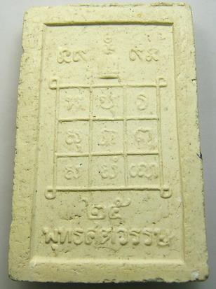 สมเด็จวัดระฆัง ปี 2500 หลวงปู่นาค วัดระฆังโฆสิตาราม กทม.(องค์ที่ 8)