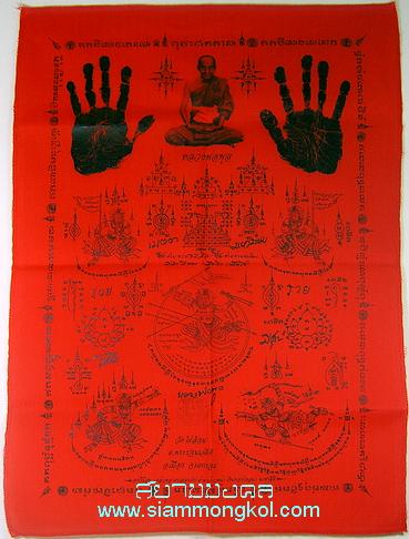 ผ้ายันต์ใหญ่หนุมานเชิญธงทรงพลัง สีแดง หลวงพ่อพูล วัดไผ่ล้อม จ.นครปฐม