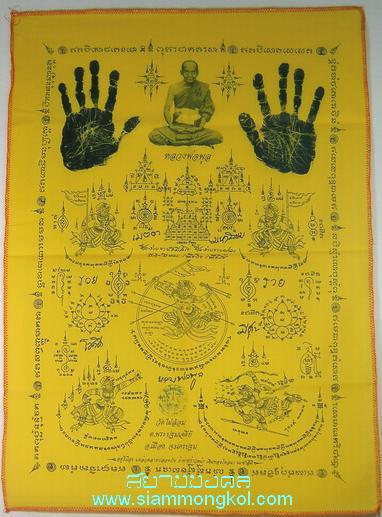 ผ้ายันต์ใหญ่หนุมานเชิญธงทรงพลัง สีเหลือง หลวงพ่อพูล วัดไผ่ล้อม จ.นครปฐม