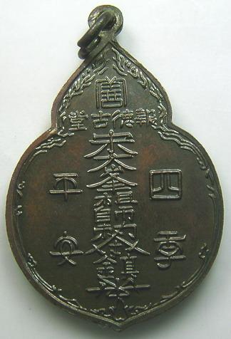 เหรียญไต้ฮงกง ปี 2522 หลวงปู่โต๊ะ วัดประดู่ฉิมพลี (องค์ที่ 1):01654