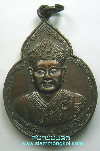 เหรียญไต้ฮงกง ปี 2522 หลวงปู่โต๊ะ วัดประดู่ฉิมพลี (องค์ที่ 1)