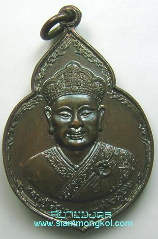 เหรียญไต้ฮงกง ปี 2522 หลวงปู่โต๊ะ วัดประดู่ฉิมพลี (องค์ที่ 2)