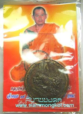 เหรียญพญาเสือนอนกินชุบน้ำมันเสือ เนื้อนวะโลหะ หลวงพ่อพระมหาวิศิษฐ์ วัดมหาธาตุ กทม.