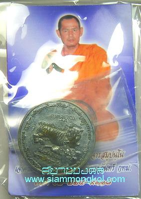 เหรียญพญาเสือนอนกินชุบน้ำมันเสือ เนื้อชิน หลวงพ่อพระมหาวิศิษฐ์ วัดมหาธาตุ กทม.