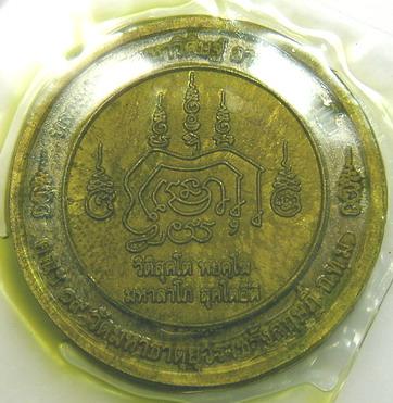เหรียญพญาเสือนอนกินชุบน้ำมันเสือ เนื้อทองเหลือง หลวงพ่อพระมหาวิศิษฐ์ วัดมหาธาตุ กทม.