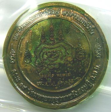 เหรียญพญาเสือนอนกินชุบน้ำมันเสือ เนื้อสัมฤทธิ์แดงกะไหล่ไฟ หลวงพ่อพระมหาวิศิษฐ์ วัดมหาธาตุ กทม.