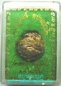 ลูกอมสิงหราช มหาโชคลาภ บรรจุกริ่งเนื้อนวะโลหะ หลวงปู่หงษ์ วัดเพชรบุรี จ.สุรินทร์