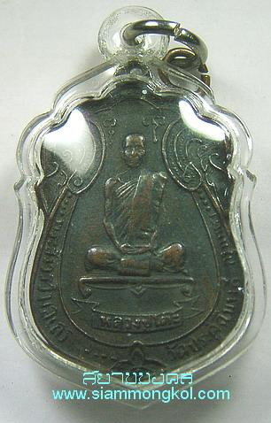 เหรียญเสมาหลังพัดยศ ปี 2518 หลวงปู่โต๊ะ วัดประดู่ฉิมพลี