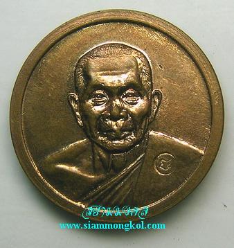 เหรียญรูปเหมือนกลม หลวงพ่อแช่ม วัดดอนยายหอม จ.นครปฐม