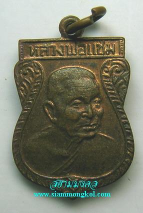 เหรียญเสมาเล็ก หลวงพ่อแช่ม วัดดอนยายหอม จ.นครปฐม