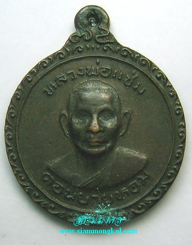 เหรียญฉลองพัดยศวิปัสนาชั้นเอก ปี 2525 หลวงพ่อแช่ม วัดดอนยายหอม จ.นครปฐม
