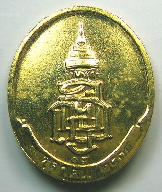 เหรียญสมพระสังฆราช กะไหล่ทอง ปี 2535 วัดบวรนิเวศวิหาร กทม.:01695