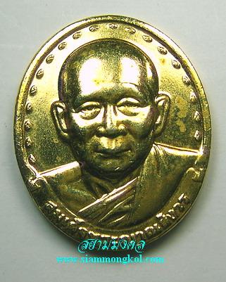 เหรียญสมพระสังฆราช กะไหล่ทอง ปี 2535 วัดบวรนิเวศวิหาร กทม.