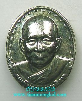 เหรียญสมเด็จพระสังฆราช เนื้อเงิน ปี 2535 วัดบวรนิเวศวิหาร กทม.(องค์ที่ 1)
