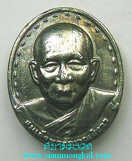 เหรียญสมเด็จพระสังฆราช เนื้อเงิน ปี 2535 วัดบวรนิเวศวิหาร กทม.(องค์ที่ 2)