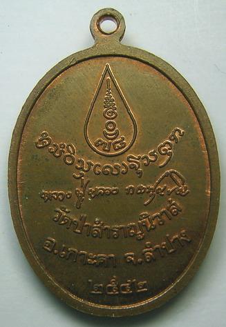 เหรียญรูปเหมือน เนื้อทองแดง ปี พ.ศ.2542 หลวงปู่หลวง กตปุญโญ จ. ลำปาง:01727